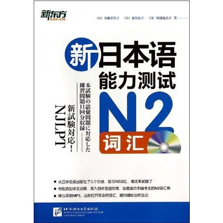 新日本语能力测试N2词汇(附光盘)