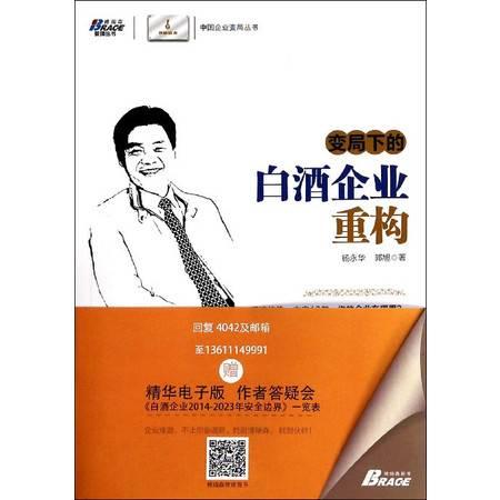变局下的白酒企业重构/中国企业变局丛书