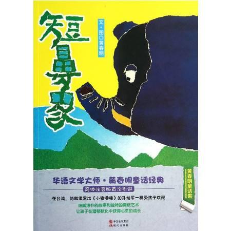短鼻象(简体注音版)/黄春明童话集