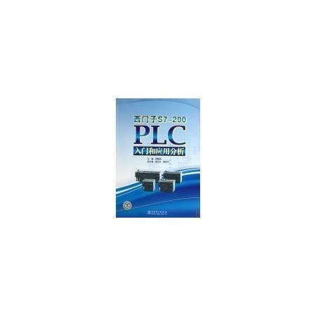 西门子S7-200PLC入门和应用分析