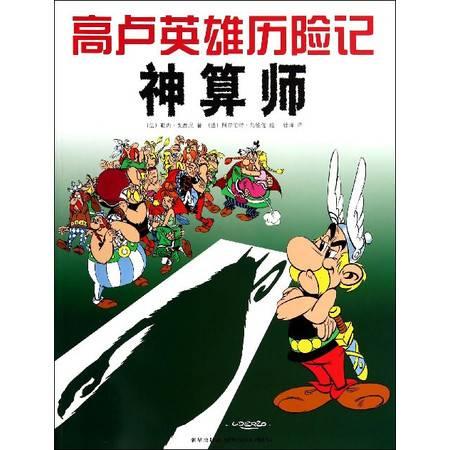 神算师/高卢英雄历险记