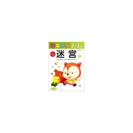 迷宫(2-3岁幼儿园小班1)/小小孩潜能开发丛书