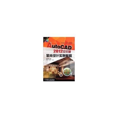 AutoCAD2012中文版室内设计实例教程(附光盘)/A