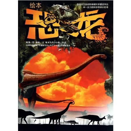 绘本恐龙(无敌长脖子)