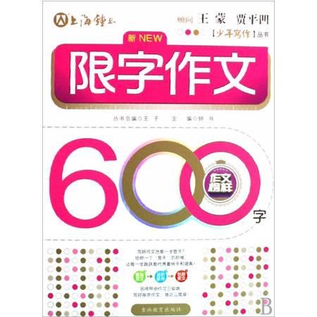限字作文600字/少年写作丛书