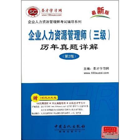 企业人力资源管理师<三级>历年真题详解(第2版最新版)/企