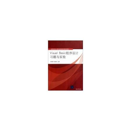 Visual Basic程序设计习题与实验(高等学校计算机
