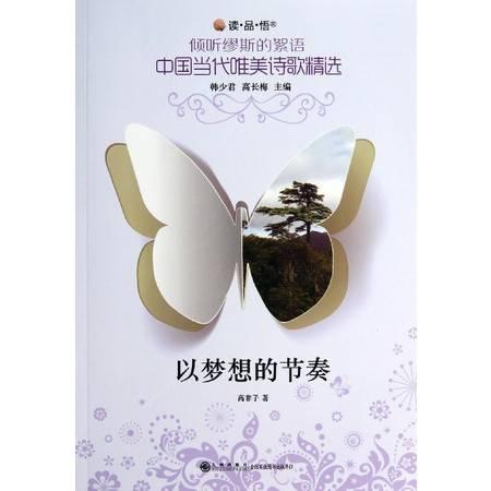 以梦想的节奏/读品悟倾听缪斯的絮语中国当代唯美诗歌精选