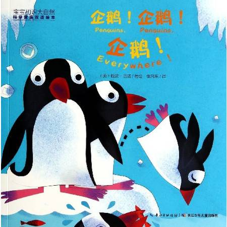 企鹅企鹅企鹅(科学童谣双语绘本)/宝宝初识大自然
