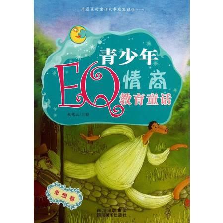 青少年EQ情商教育童话(思想卷)