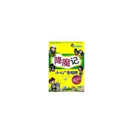 降魔记(小心广告陷阱)/财富梦想家