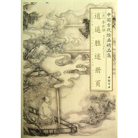 逍遥胜迹册页/中国古代绘画精品集