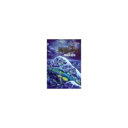 海豚2号(神秘拾金岛)