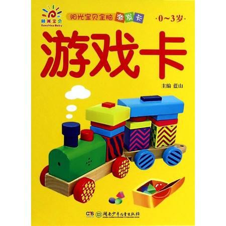 游戏卡(0-3岁)/阳光宝贝全脑激发卡