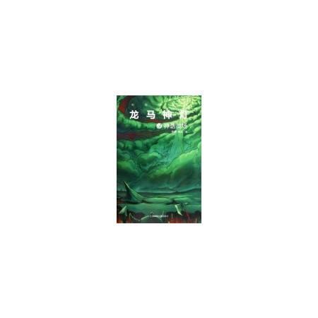龙马神灯(3神话战场)