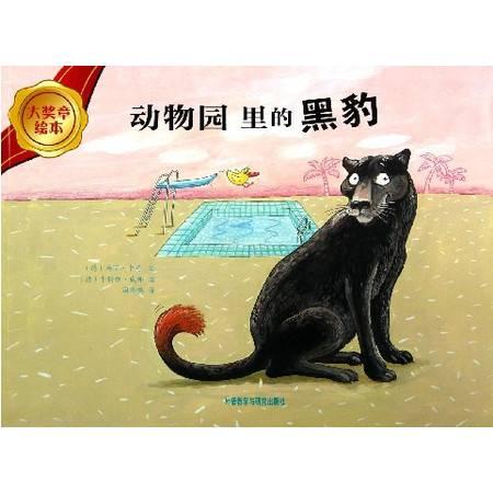 动物园里的黑豹/大奖章绘本