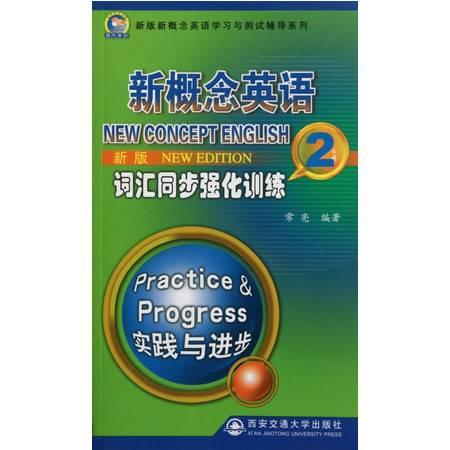 新版新概念英语词汇同步强化训练(2)/新版新概念英语学习与