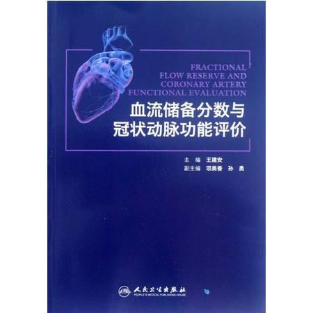 血流储备分数与冠状动脉功能评价