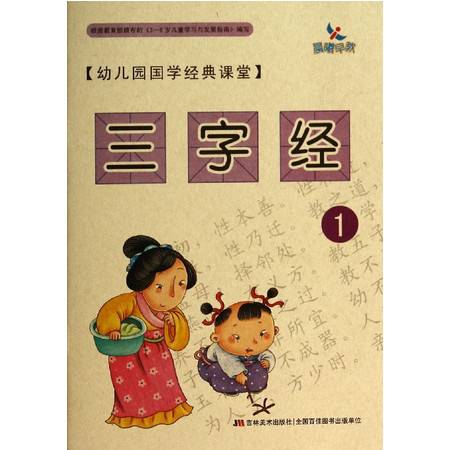 三字经(1)/幼儿园国学经典课堂