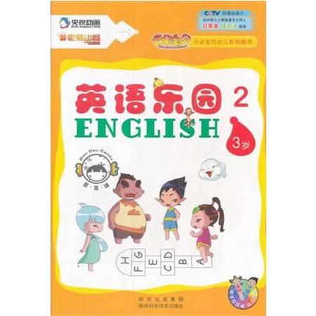 英语乐园(3岁2)/云朵宝贝幼儿系列图书
