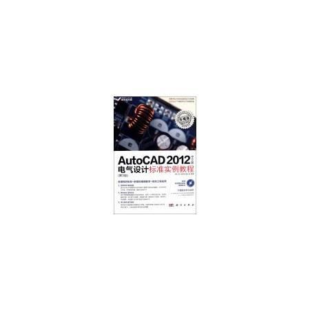 AutoCAD2012中文版电气设计标准实例教程(附光盘第