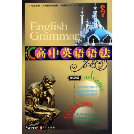 无敌高中英语语法(普及版)