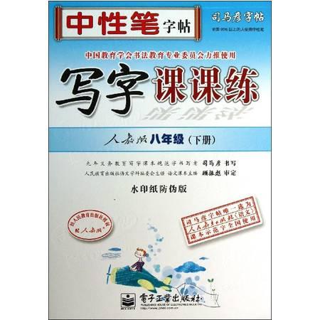 写字课课练(8下人教版水印纸防伪版)/司马彦字帖