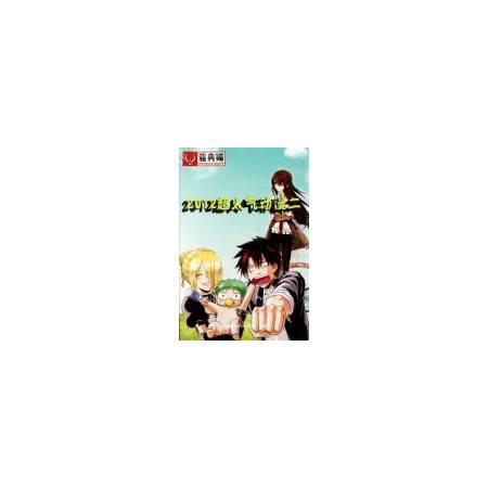 DVD-R2011超人气动漫(2)(雅典娜)
