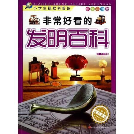 非常好看的发明百科(学生彩图版)/小学生视觉科普馆