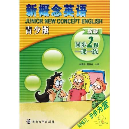 新概念英语(青少版新版同步2B一课一练)