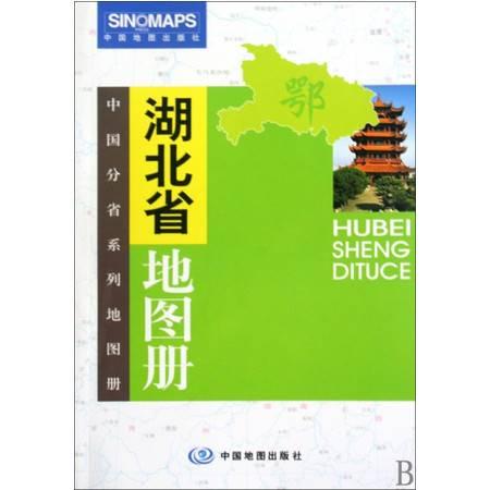 湖北省地图册/中国分省系列地图册