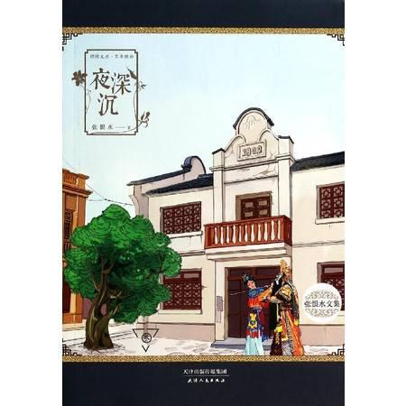 夜深沉(张恨水文集)/锦绣文丛