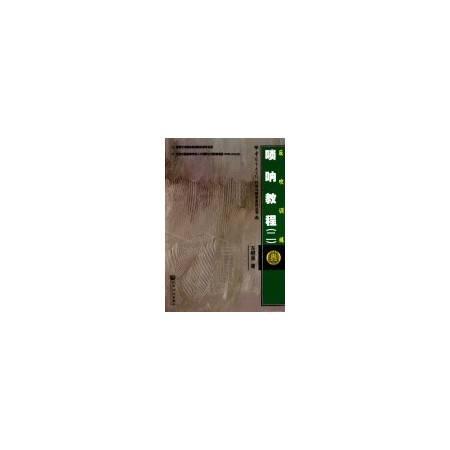 唢呐教程(2反吹训练)/中国音乐学院科研与教学系列丛书
