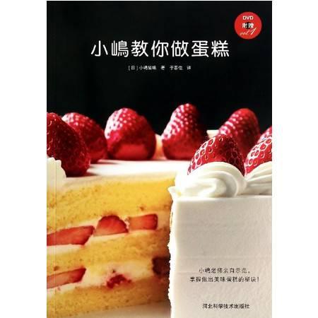 小嶋教你做蛋糕(附光盘)