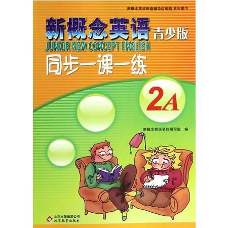 新概念英语青少版同步一课一练(2A)/新概念英语配套辅导讲