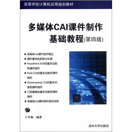 多媒体CAI课件制作基础教程(附光盘第4版高等学校计算机应