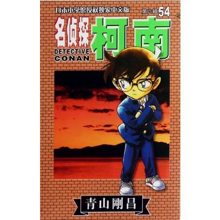 名侦探柯南(第6辑54)