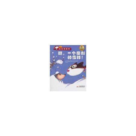喵呜特莱斯(3瞧一个带刺的雪球)/快乐小书虫