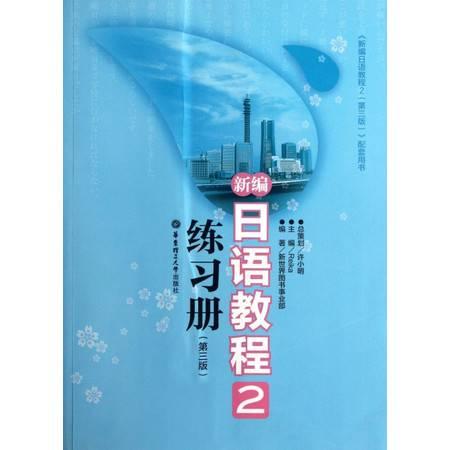 新编日语教程(2练习册第3版)