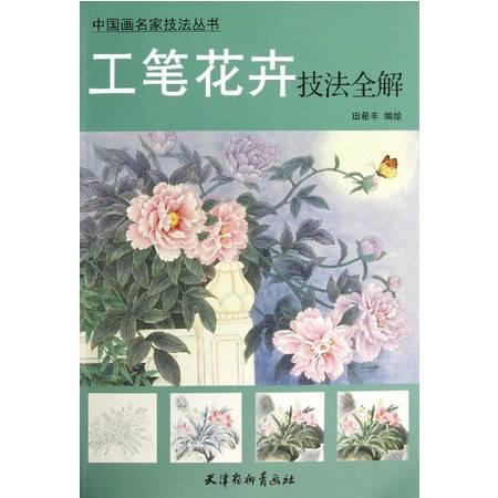 工笔花卉技法全解/中国画名家技法丛书