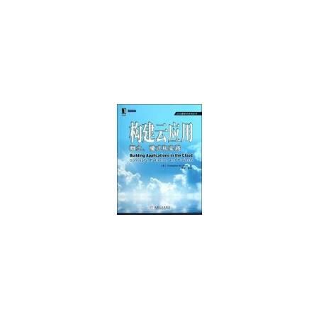 构建云应用(概念模式和实践)/云计算技术系列丛书