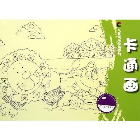 卡通画/儿童快乐学画系列
