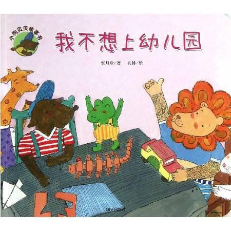 我不想上幼儿园/小狗贝贝故事书