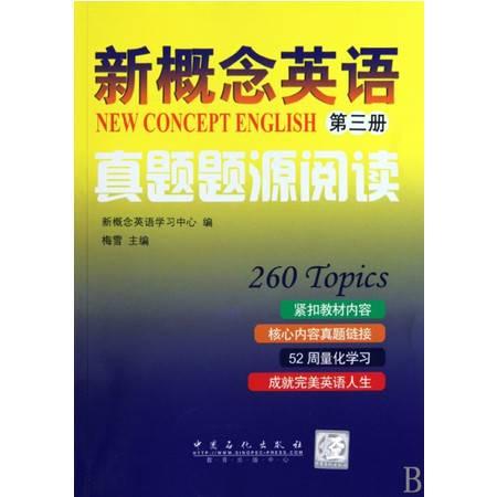 新概念英语真题题源阅读(3)