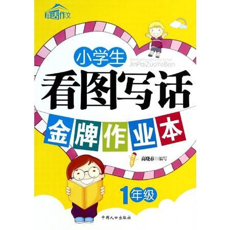 小学生看图写话金牌作业本(1年级)