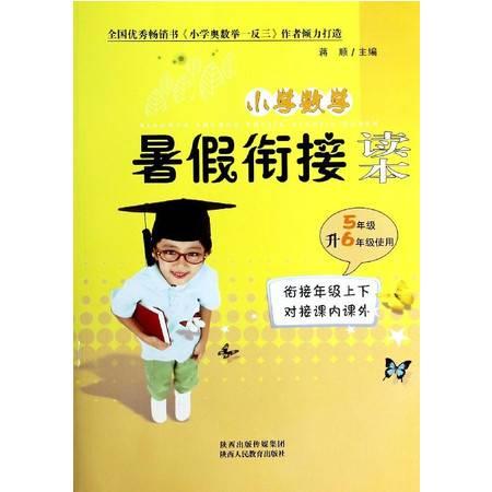 小学数学暑假衔接读本(5年级升6年级使用)