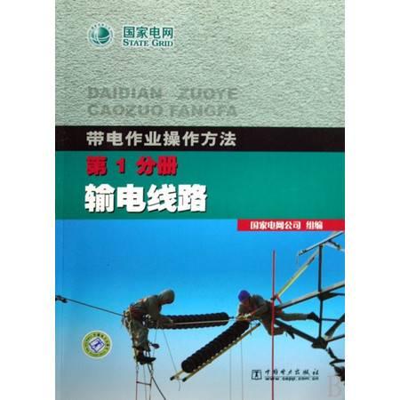 带电作业操作方法(第1分册输电线路)