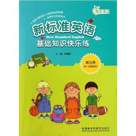 新标准英语基础知识快乐练(第5册供1年级起始用)