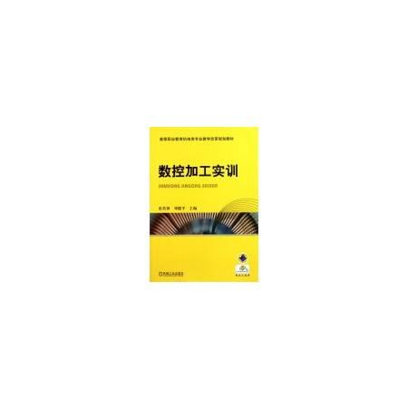 数控加工实训(高等职业教育机电类专业教学改革规划教材)