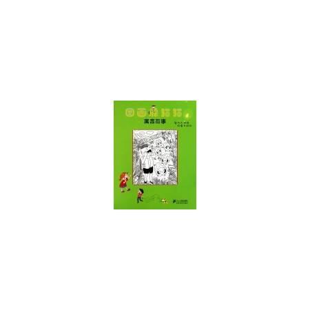 寓言故事/国画躲猫猫